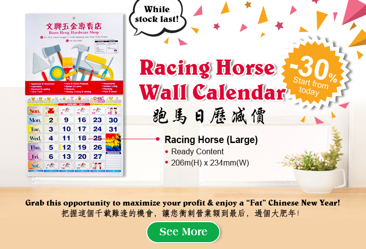 30% Off Racing Horse Wall Calendar